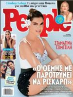 People Magazine [Greece] (10 July 2016)