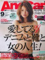 AneCan Magazine [Japan] (September 2013)