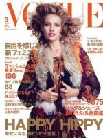 Vogue Magazine [Japan] (March 2015)