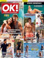 OK! Magazine [Greece] (22 August 2018)