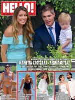 Hello! Magazine [Greece] (5 June 2019)