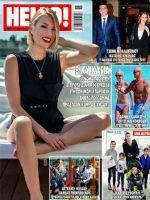 Hello! Magazine [Greece] (11 April 2018)