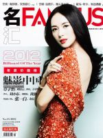Famous Magazine [China] (December 2012)