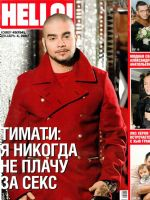 Hello! Magazine [Russia] (4 December 2007)