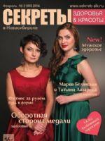 Sekrety Zdorovya y Krasoty Magazine [Russia] (February 2014)