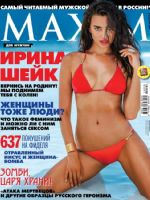Maxim Magazine [Russia] (August 2014)