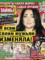 Taini Zvezd Magazine [Russia] (3 June 2013)