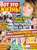 Vot Eto Zhizn Magazine [Russia] (January 2013)
