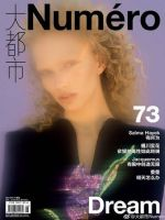 Numero Magazine [China] (October 2017)