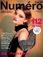 Numero Magazine [Japan] (December 2017)