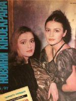 Novyny Kinoekranu Magazine [Soviet Union] (May 1987)