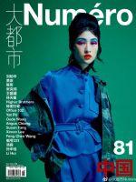 Numero Magazine [China] (August 2018)