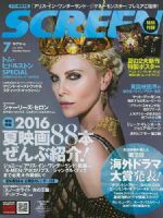 Screen Magazine [Japan] (July 2016)