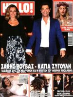 Hello! Magazine [Greece] (27 September 2017)
