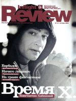 Inflight Review Magazine [Russia] (10 October 2008)