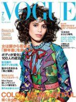 Vogue Magazine [Japan] (July 2016)