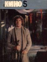 Iskusstvo Kino Magazine [Soviet Union] (May 1988)