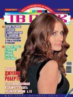 TV Park Magazine [Russia] (18 October 2010)