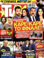 TV 24 Magazine [Greece] (3 June 2017)