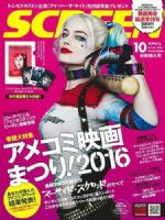 Screen Magazine [Japan] (October 2016)