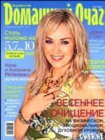 Good Housekeeping Magazine [Ukraine] (May 2009)