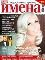 Names Magazine [Russia] (April 2013)