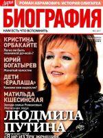Darya_Biografia Magazine [Russia] (March 2017)