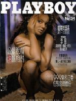 Playboy Magazine [Taiwan] (April 1999)