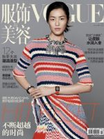 Vogue Magazine [China] (November 2014)