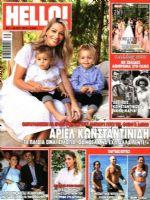 Hello! Magazine [Greece] (26 September 2018)
