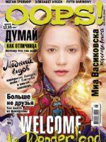 Oops! Magazine [Ukraine] (May 2016)