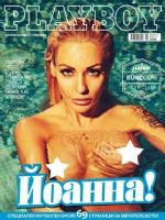 Playboy Magazine [Bulgaria] (June 2016)
