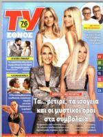 TV Ethnos Magazine [Greece] (7 July 2019)