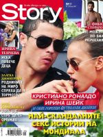 Story Magazine [Bulgaria] (18 June 2014)