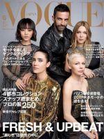 Vogue Magazine [Japan] (June 2017)