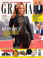 Grazia Magazine [Russia] (23 September 2014)