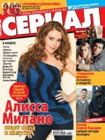 Serial Magazine [Russia] (4 June 2011)