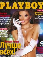 Playboy Magazine [Ukraine] (November 2010)