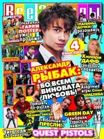 Vse Zvezdy Magazine [Russia] (10 August 2009)