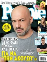 People Magazine [Greece] (23 April 2017)