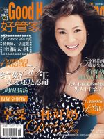 Good Housekeeping Magazine [China] (May 2007)