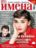 Names Magazine [Russia] (June 2013)