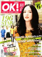 OK! Magazine [China] (October 2012)