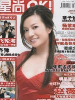 OK! Magazine [China] (15 April 2008)