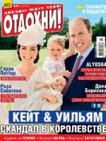 Otdohni Magazine [Ukraine] (31 July 2015)