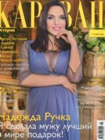 Caravan of Stories Magazine [Russia] (September 2017)