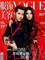 Vogue Magazine [China] (July 2015)