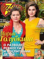 7 Dnej Magazine [Russia] (25 April 2016)