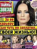 Taini Zvezd Magazine [Russia] (10 June 2013)