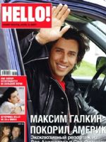 Hello! Magazine [Russia] (3 July 2007)